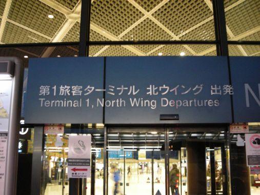 DSCN1976成田 0213-1.jpg